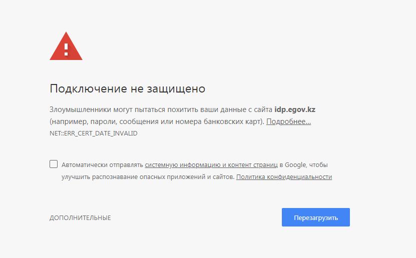 Подключение не защищено NET ERR CERT DATE INVALID egov.kz