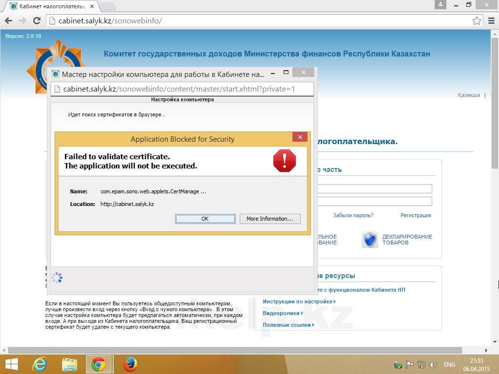 Failed to validate certificate ошибка кабинет налогоплательщика