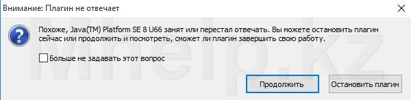 Внимание Плагин не отвечает в Кабинет Налогоплательщика и Mozilla Firefox