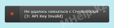 Ошибка Не удалось связаться с CryptoSocket 3: Api Key Invalid - MHelp.kz