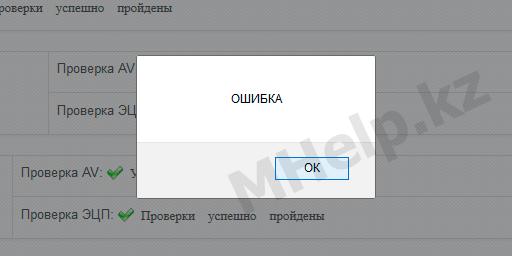 Ошибка при прикреплении файла на Госзакупки РК goszakup.gov.kz