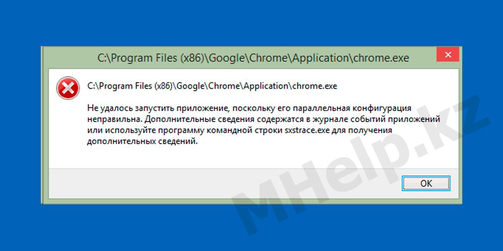 Chrome ошибка: параллельная конфигурация неправильна