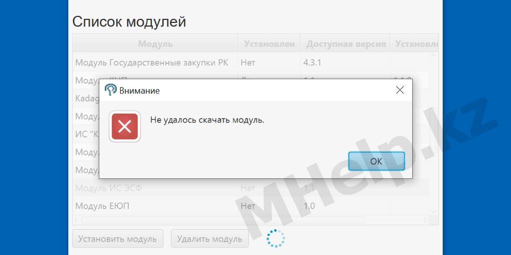 Не удалось скачать модуль ИС ЭСФ в NCALayer